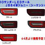 LEDテールランプJB64_R