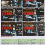 日本LEDバルブ_RR